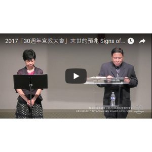 2017 CBCSD Missions Conference Videos